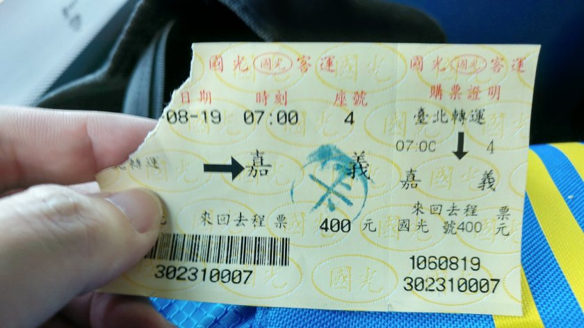 國光號 台北往嘉義