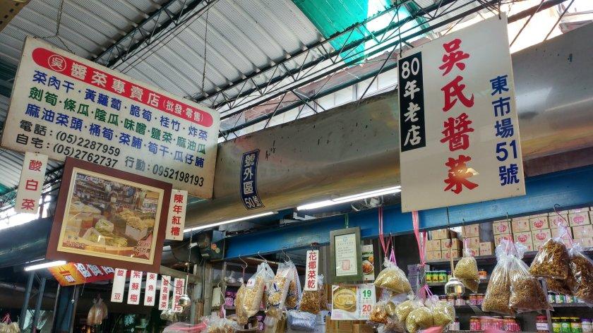 嘉義東市市場吳氏醬菜