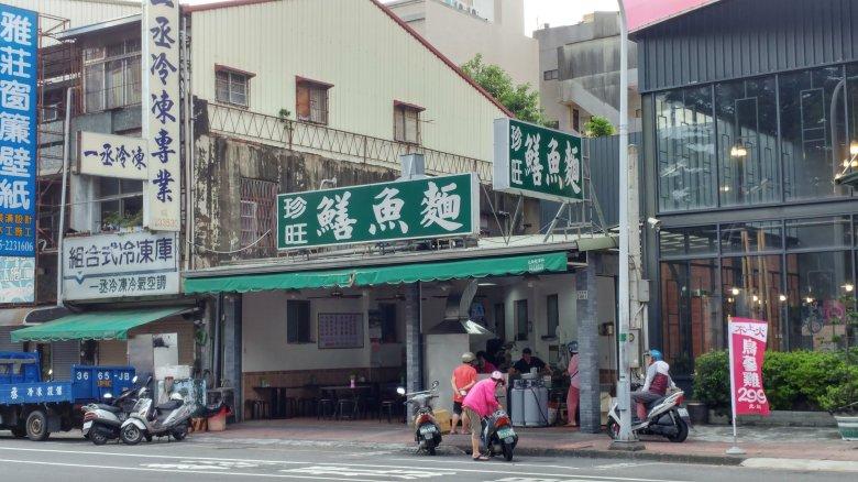 民族路 珍旺鱔魚麵