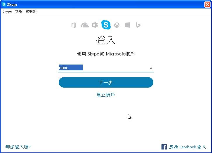 2017.08 Windows XP的skype無法登入的解決方式