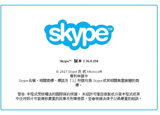 降低Skype的視訊或通話之背景雜音問題