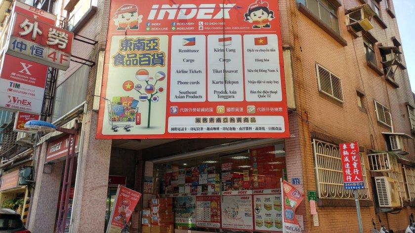 INDEX商店