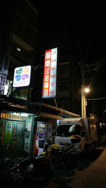 新店的越南印尼商店,這一家有很多越南跟印尼的調味料,老闆罵人的口音很好玩!(點擊可放大)