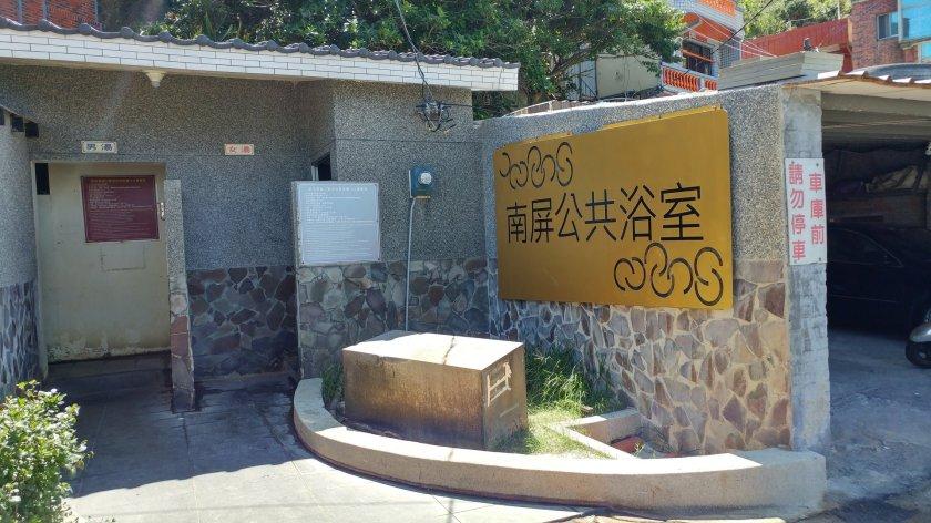 南屏公共浴室