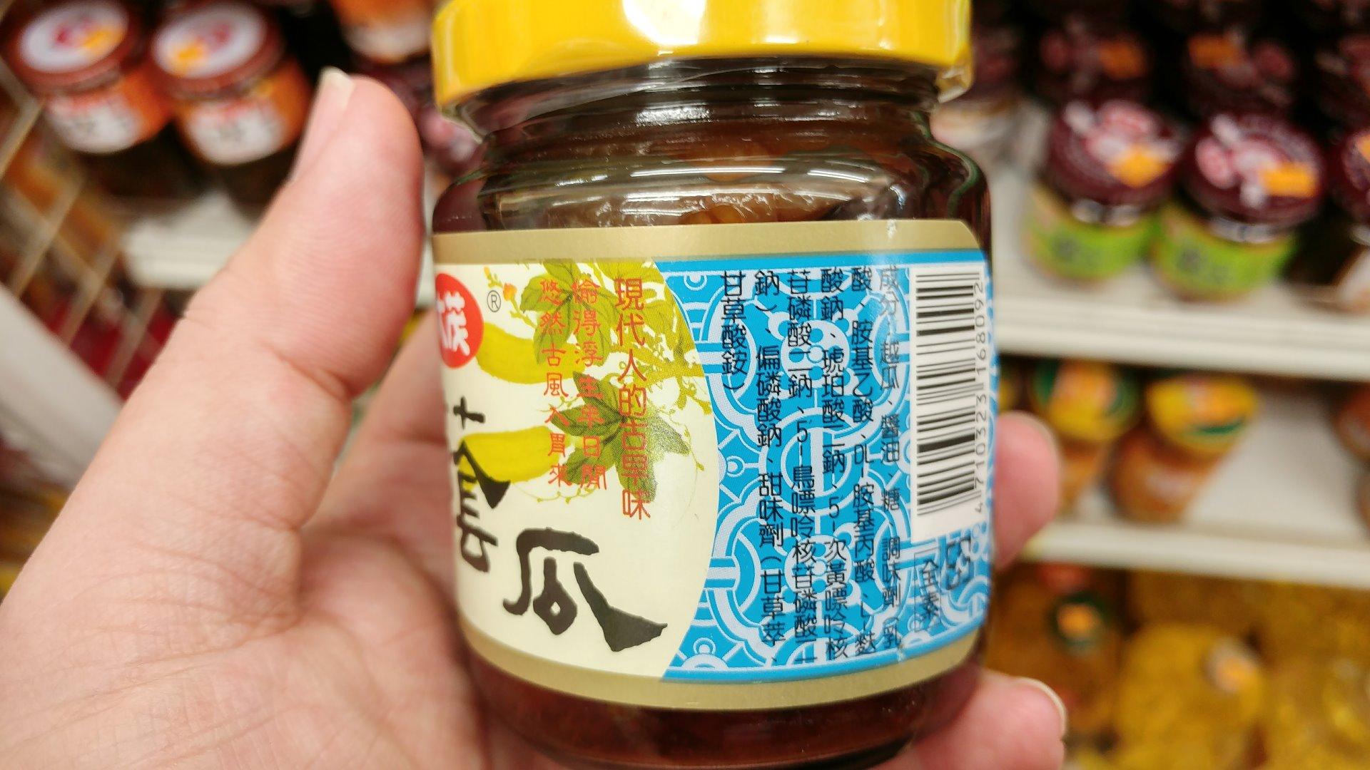 大茂蔭瓜卻是蔭瓜用『醬油』來醃漬。