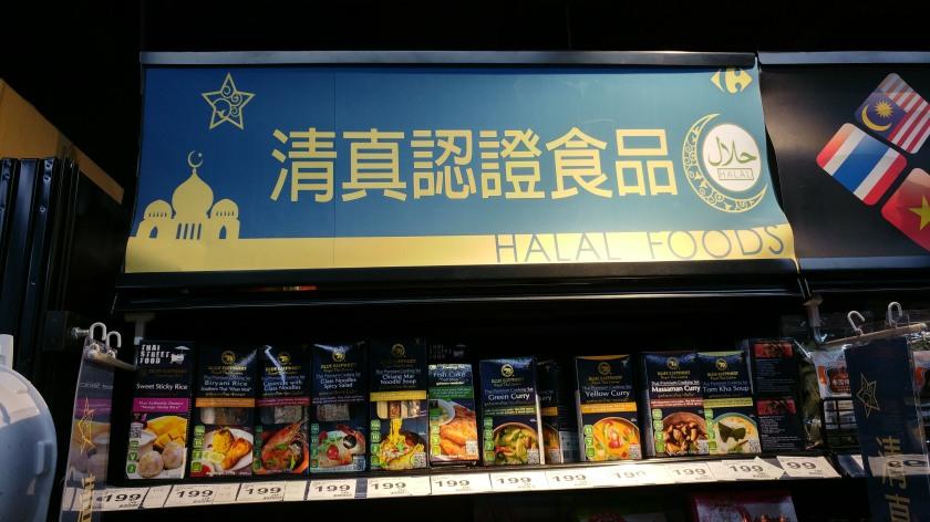 清真認證食品 HALAL FOODS