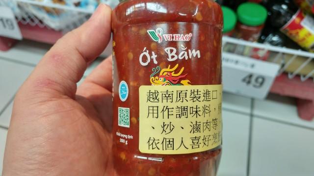大潤發 越南 VI HAO辣椒碎醬