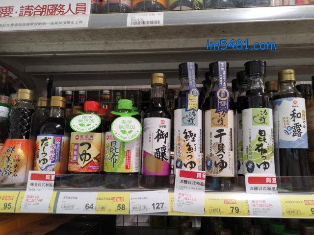 全聯的日式醬料區看起來很像是日本的,但其實都是台灣製的。