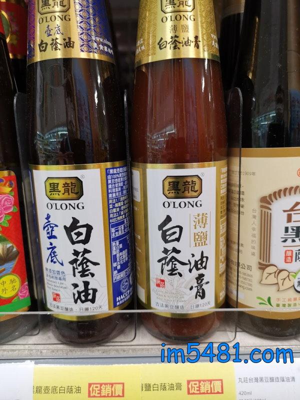 台灣特有的白蔭油跟白蔭油膏,這是黑在台灣南部用豆釀製的蔭油,風味非常好!而且還有更高等級的產品。