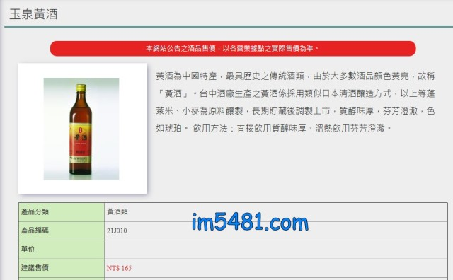 台灣菸酒公司-玉泉黃酒