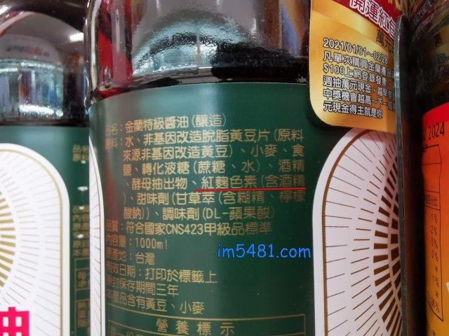 台灣醬油常用的醬色,除了焦糖色素,另一個常用色素就是紅麹色素