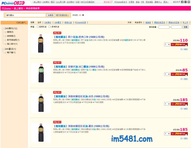在Pchome線上購物也可以買到萬和醬油