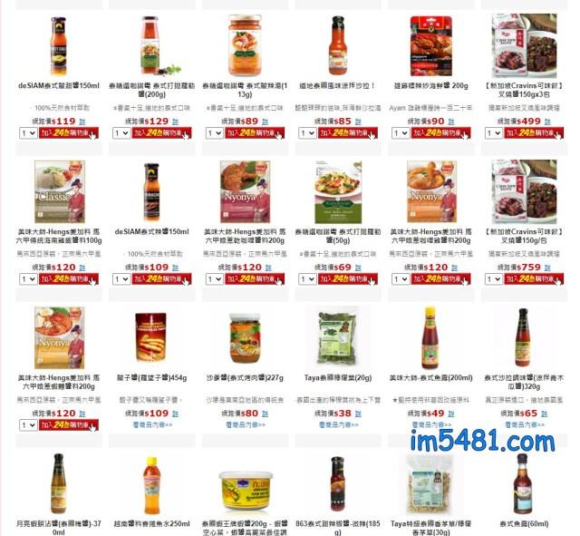 在台灣線上購物網站pchome可以找到不少南亞的調味料