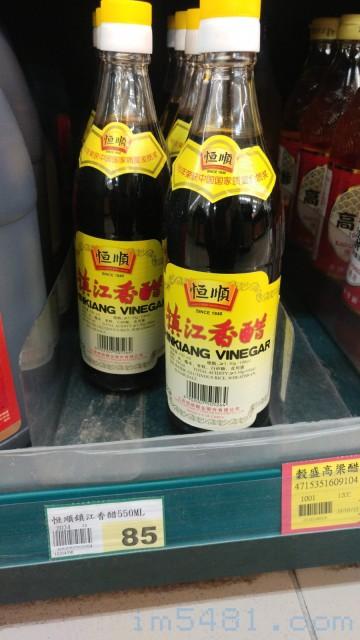 恒順鎮江香醋在台灣超市非常常見