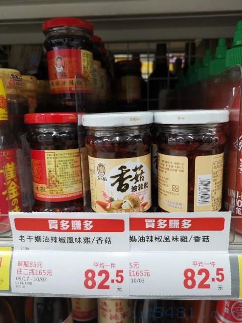 老干媽在台灣比較常見的商品種類跟價格-全聯