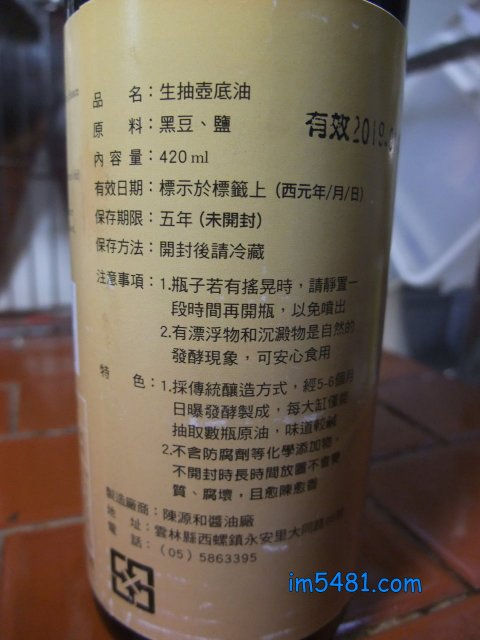 陳源和生抽壺底油-產品說明-說明是抽原油(原汁醬油)製成,而且是每一大缸甕釀醬油,僅能抽取數瓶