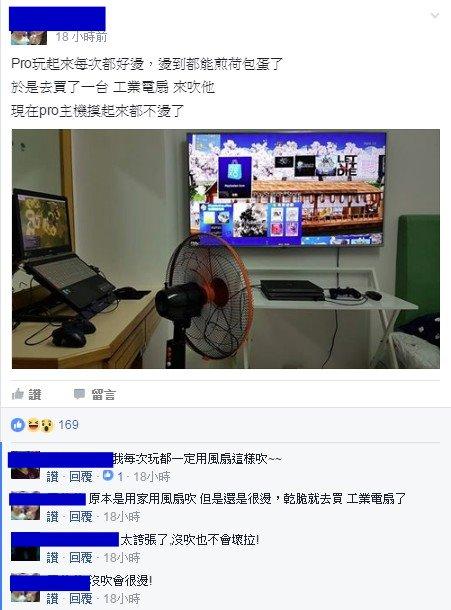 PS4 PRO CUH-7000 很燙的