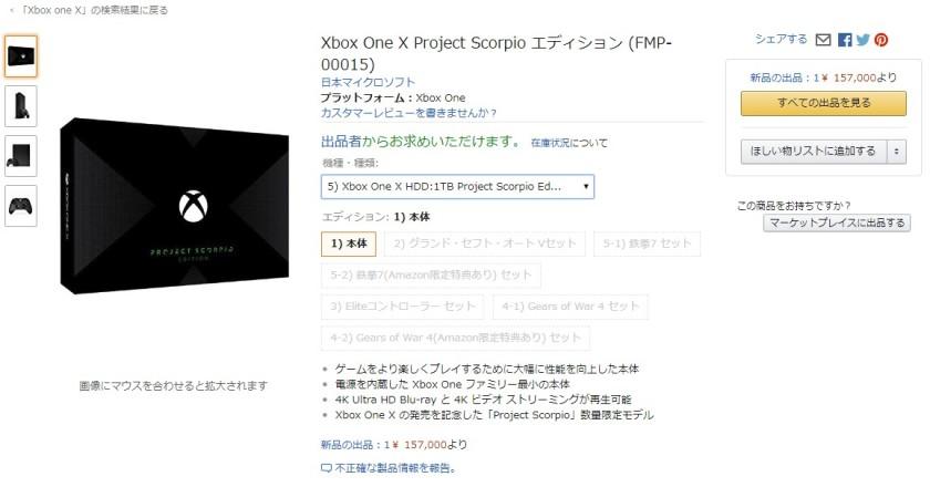 2017-10-12_日本Amazon Xbox one X 天蠍機