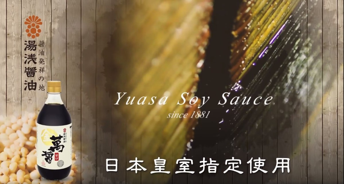 日本皇室百年醬油? 我只知道有『宮内庁御用達醤油』,從來沒有日本皇室醬油這東西!