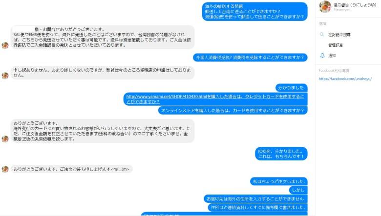 雲丹醬油臉書洽談運送方式跟結帳方式