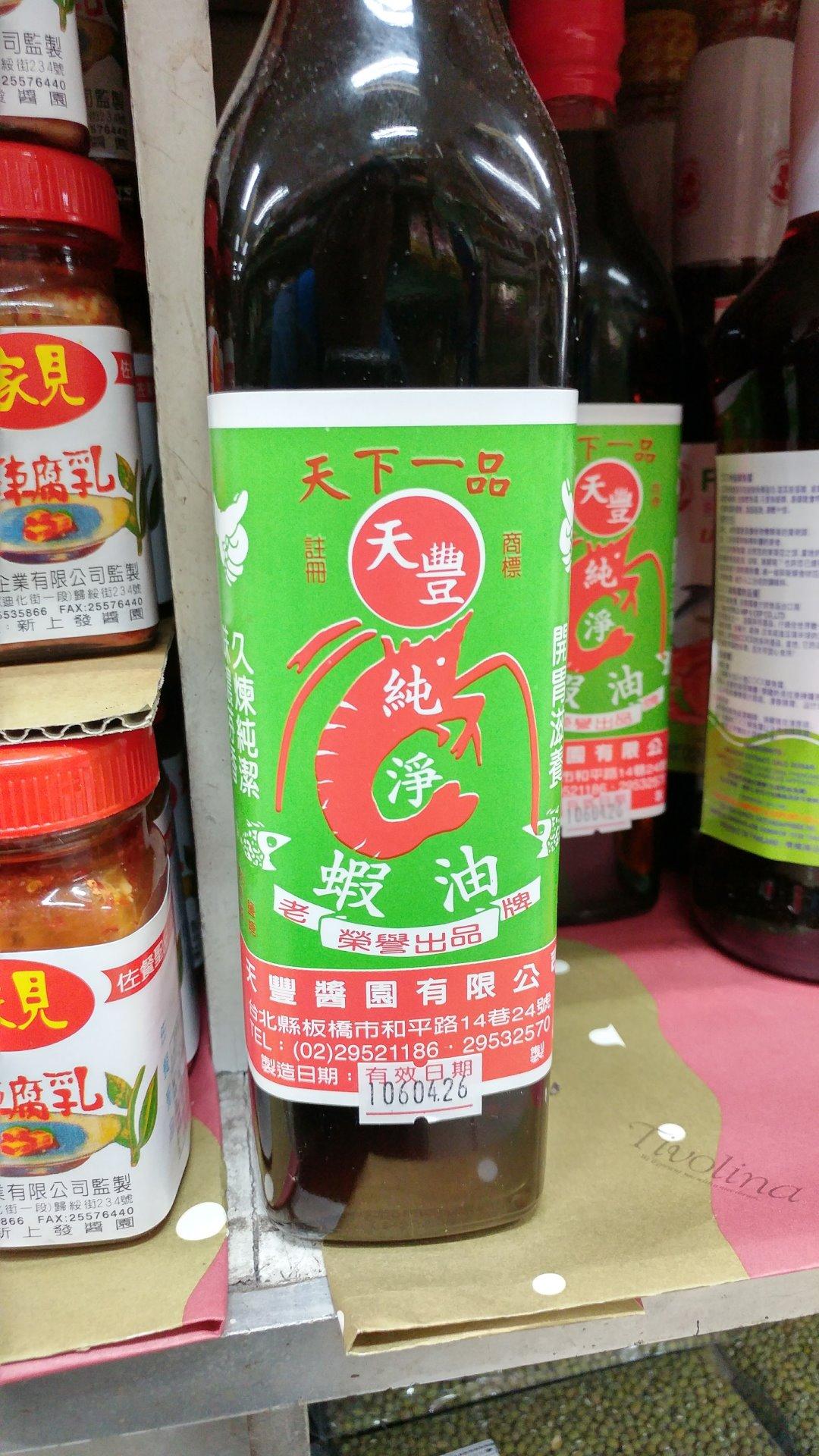 天豐 純淨蝦油