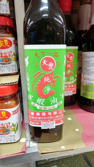天豐純淨蝦油