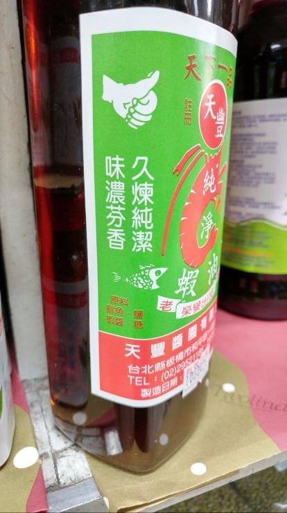 天豐純淨蝦油-原料中有蝦醬成分