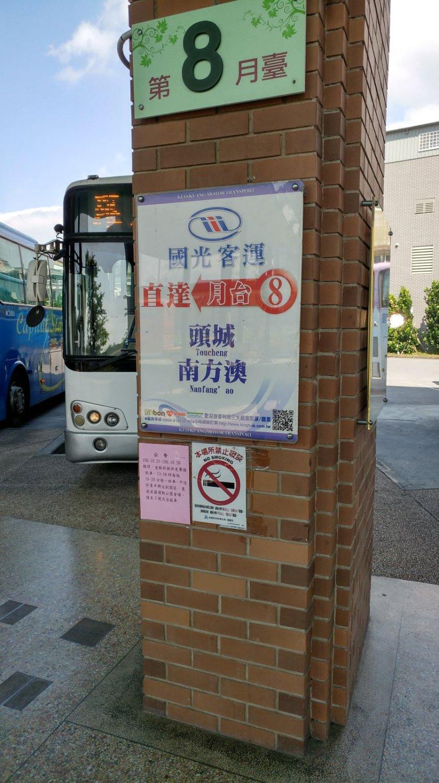 羅東轉運站第8月台