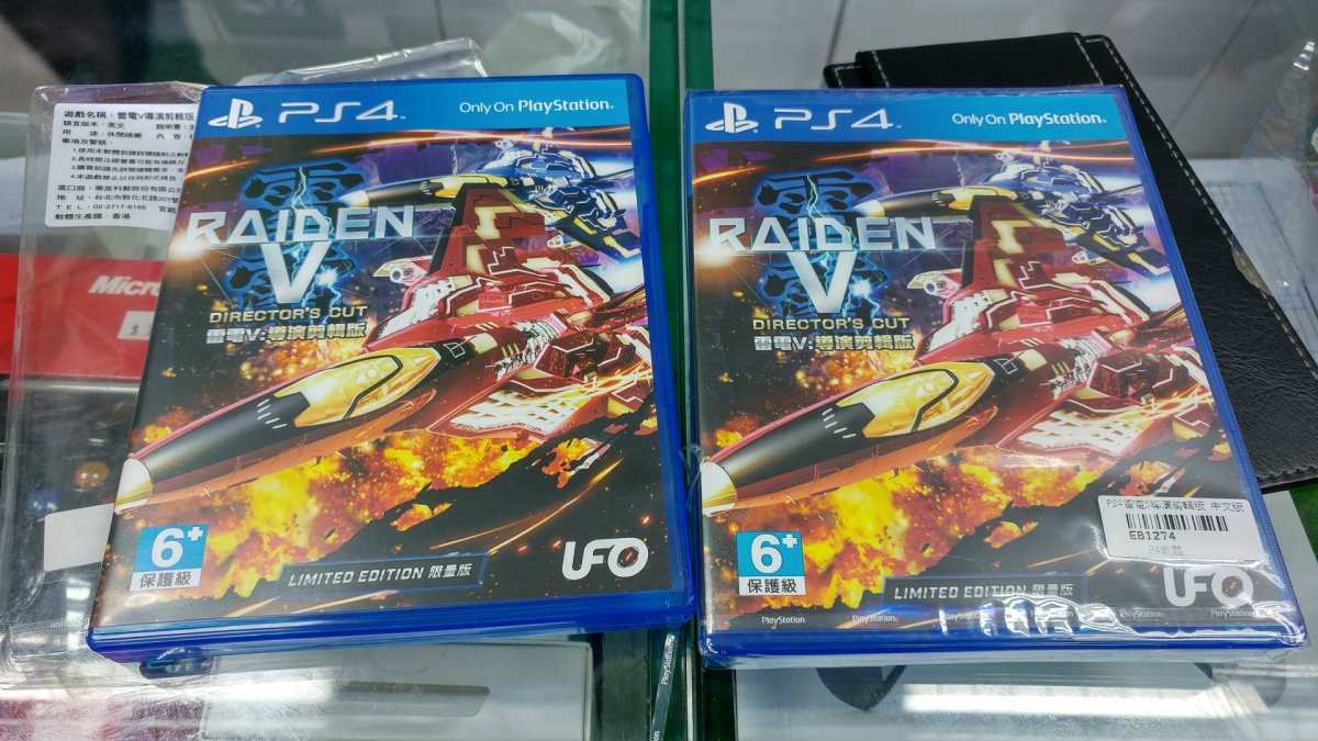 PS4 RAIDEN V directors cut limited edition-PS4 雷電V 導演剪輯限定版入手