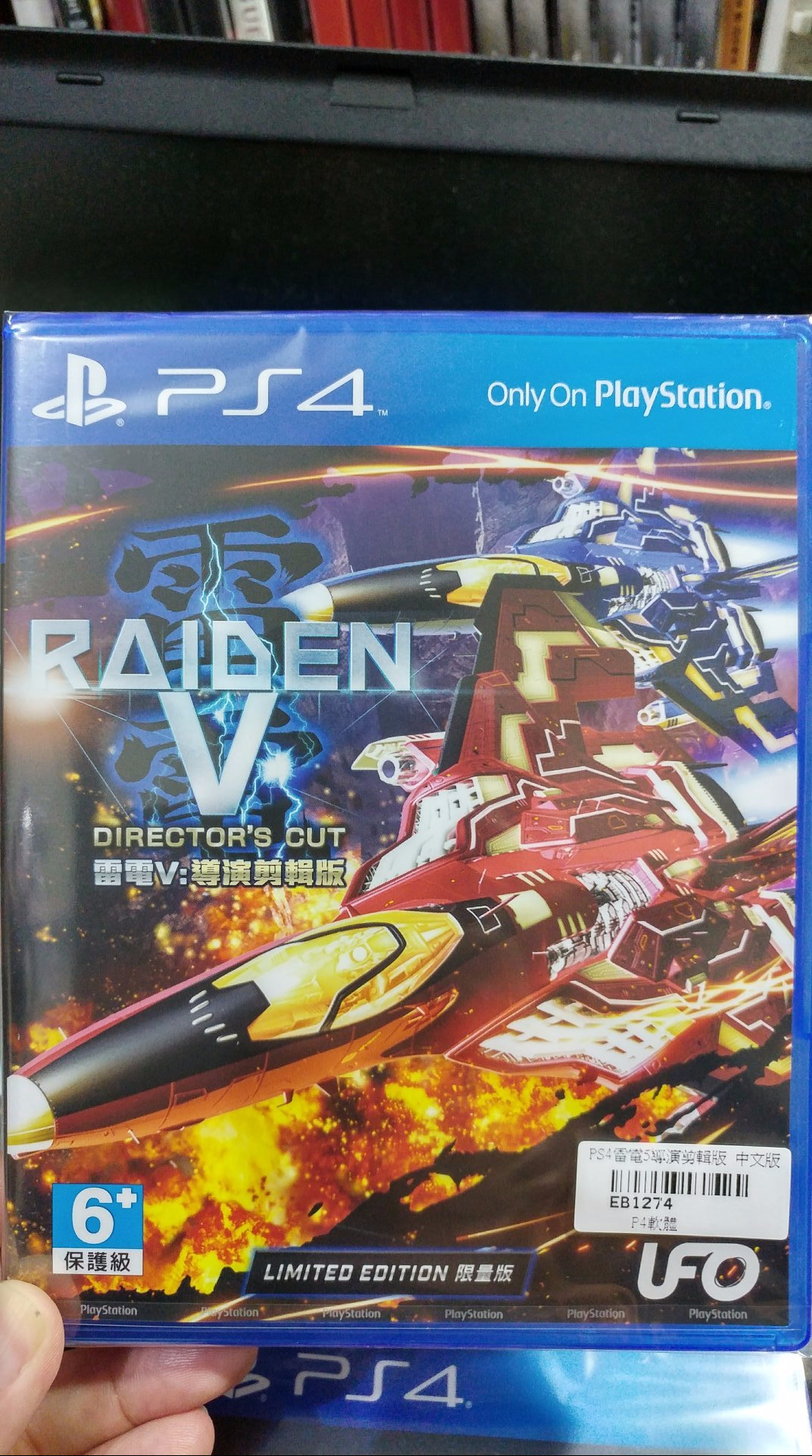 PS4 Raiden V: Director's Cut Limited Edition 雷電V導演剪輯限定版入手