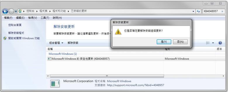 請移除更新 KB4048957  以及 KB4048960