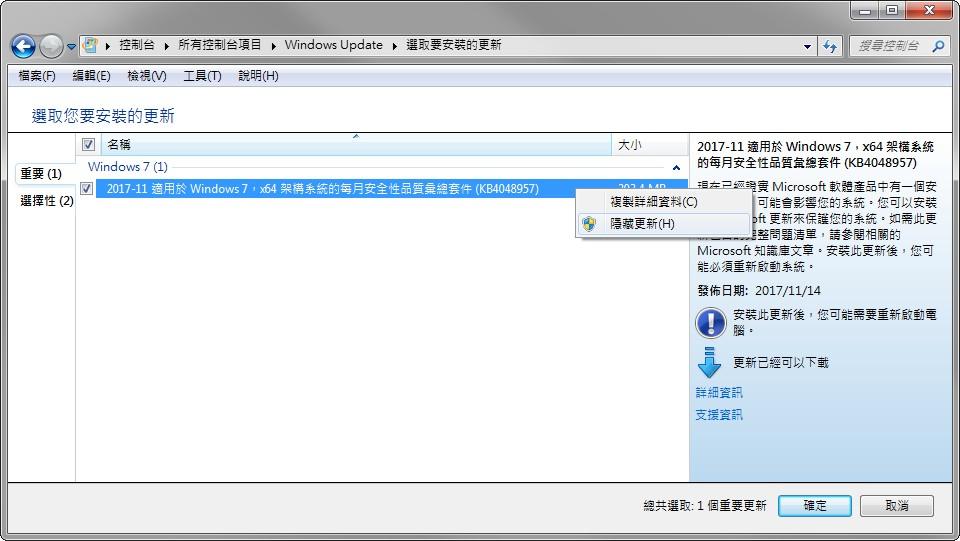 KB4048957隱藏更新