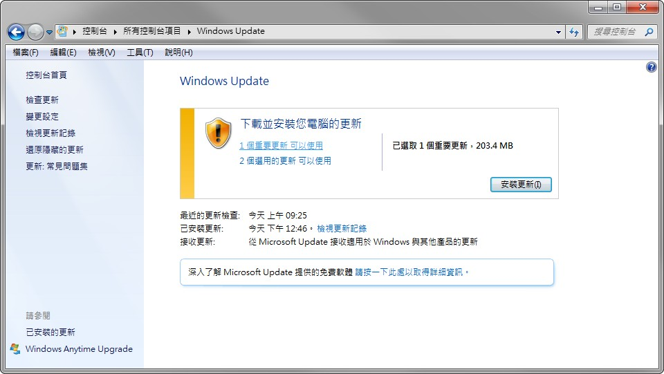 進入Windows update