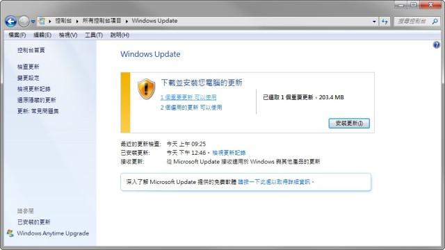 進入Windows update