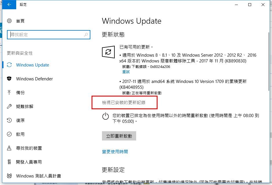 windows 10 檢視已安裝的更新紀錄