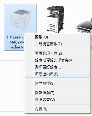 HP印表機無法列印修正步驟
