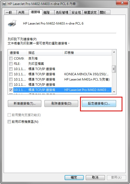 HP印表機的連接埠設定