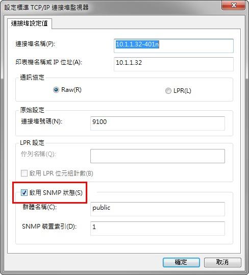 HP的啟用SNMP狀態