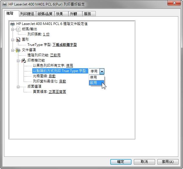 HP印表機列印問題
