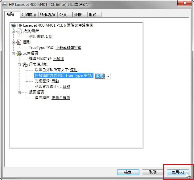 HP印表機設定