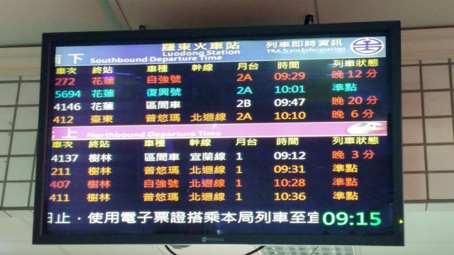 羅東火車站到花蓮的班次很多