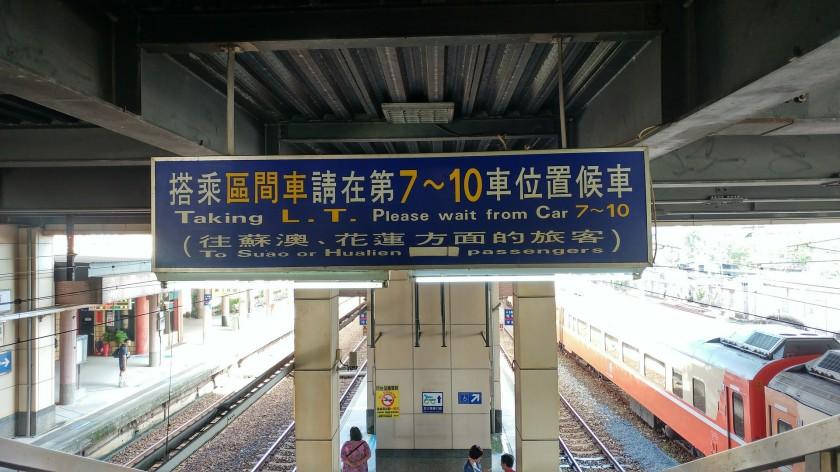 羅東車站的告示牌