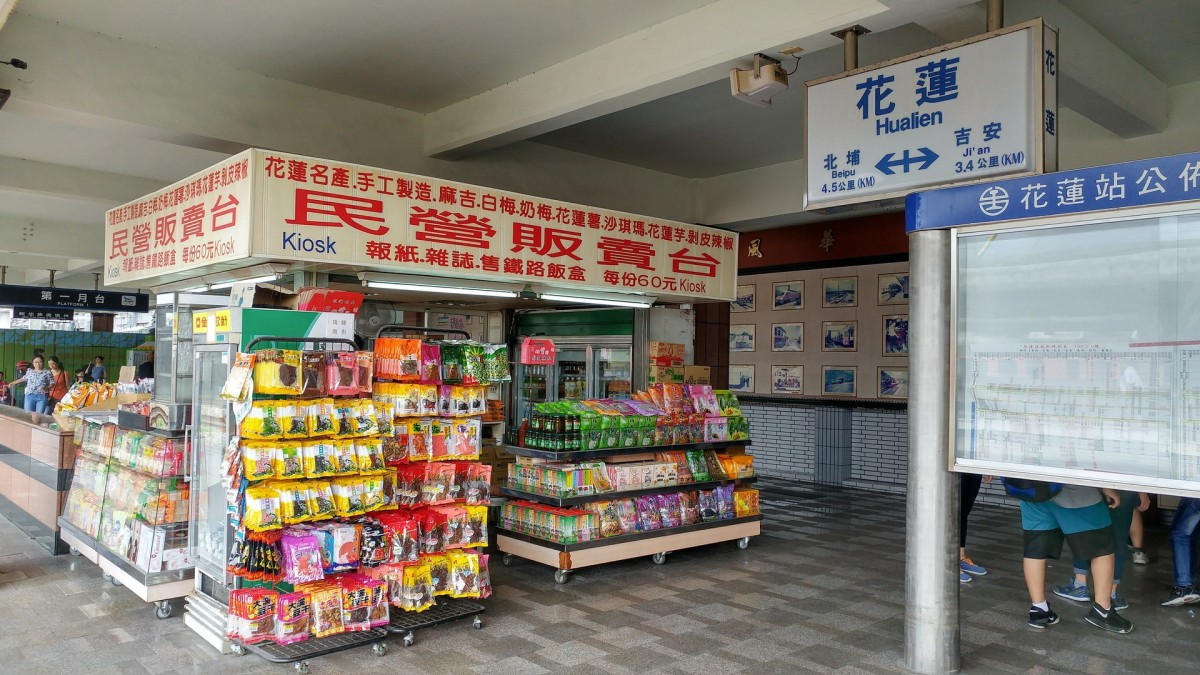 從台北到花蓮的來回最便宜搭車方式