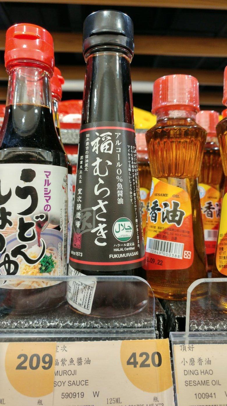 福紫魚醬油 0%酒精跟HALAL認證
