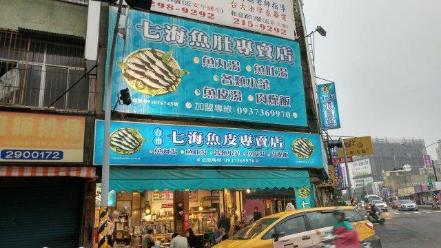 七海魚皮專賣店