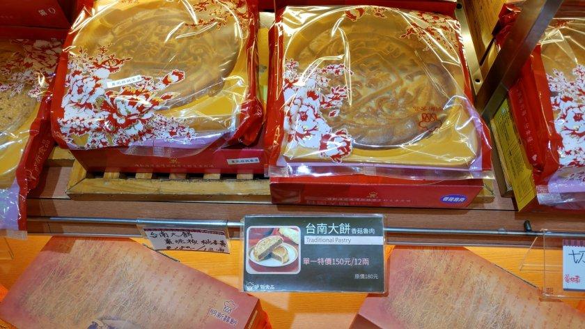 明新食品 台南大餅