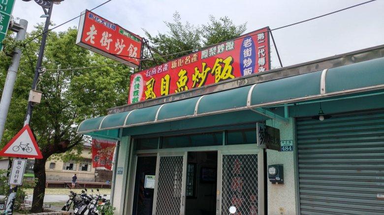 虱目魚炒飯