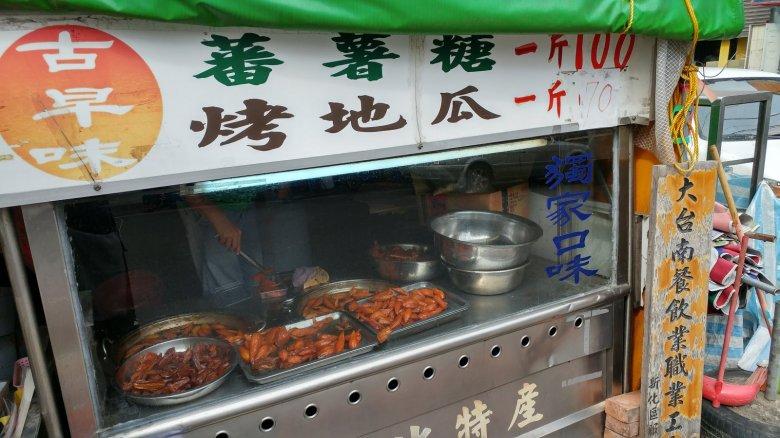 台南新化特產 蕃薯糖