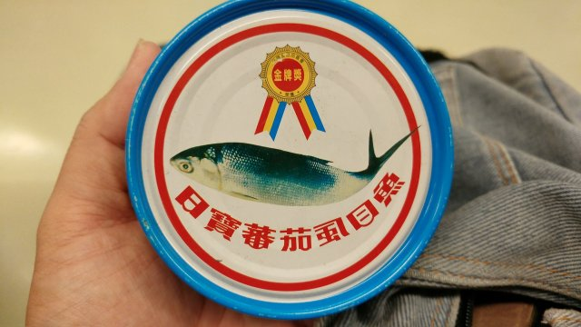 日寶蕃茄虱目魚 罐頭