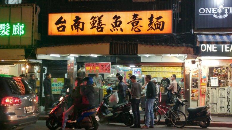 師大路台南鱔魚意麵